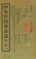 Chuo Juikai zasshi