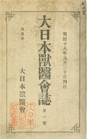 Dainihon juikai shi